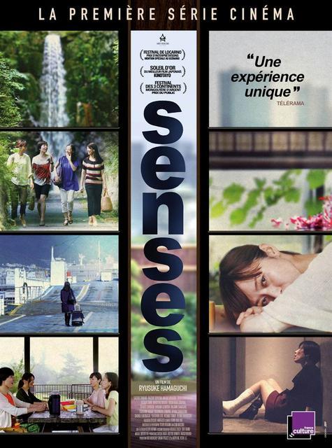 Senses - affiche du film - des photos des jeunes femmes japonaises, citation de Télérama ' une expérience unique'